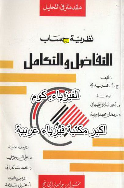 تحميل كتاب نظرية حساب التفاضل والتكامل بالعربي pdf مجاناً برابط مباشر