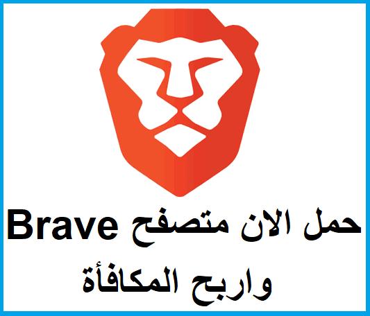حمل الان متصفح Brave اربح Token BAT مجانا