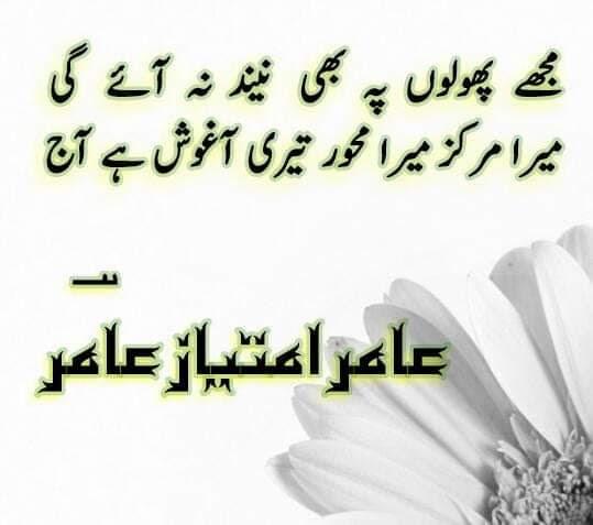 Sad Poetry in Urdu Romantic Diary