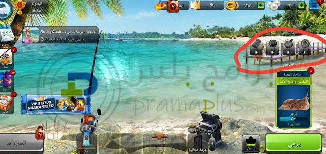 وسائل المساعدة لعبة صيد السمك