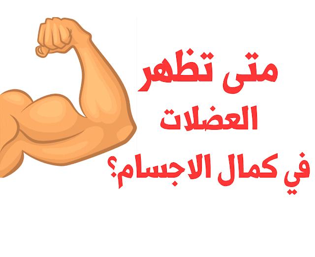 متى تظهر العضلات في كمال الاجسام؟