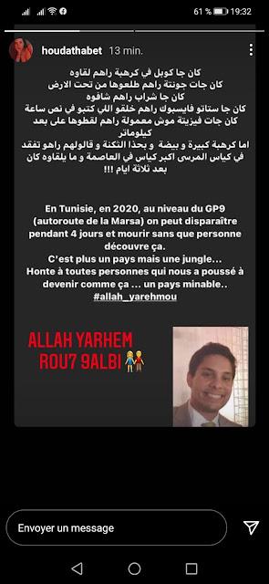 tunisie houda thabet mahmoud thabet