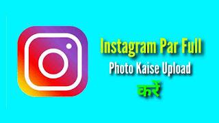 Instagram Par Full Photo Kaise Upload Kare