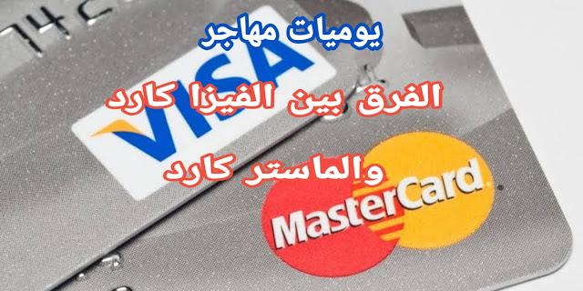 الفرق بين بطاقتي الفيزا كارد والماستر كارد