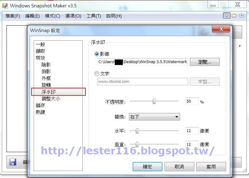 水域: [截圖&浮水印軟體] WinSnap Portable v3.5.5 免安裝繁體中文版