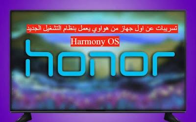 نظام Harmony OS