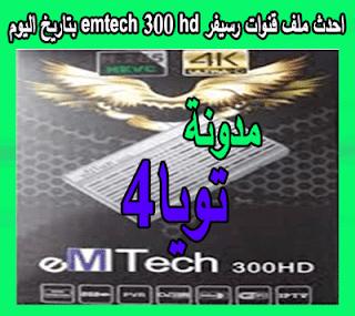 احدث ملف قنوات رسيفر emtech 300 hd بتاريخ اليوم بكل جديد