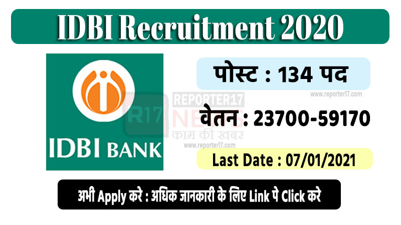 idbi recruitment 2020
