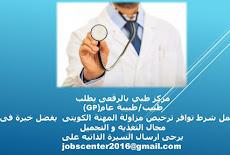 مركز طبي بالرفعى يطلب توظيف اطباء للكويتين والمقيمين والأجانب