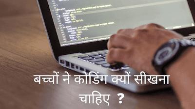 बच्चों-ने-कोडिंग-क्यों-सीखना-चाहिए-benefit-of-coding-in-hindi