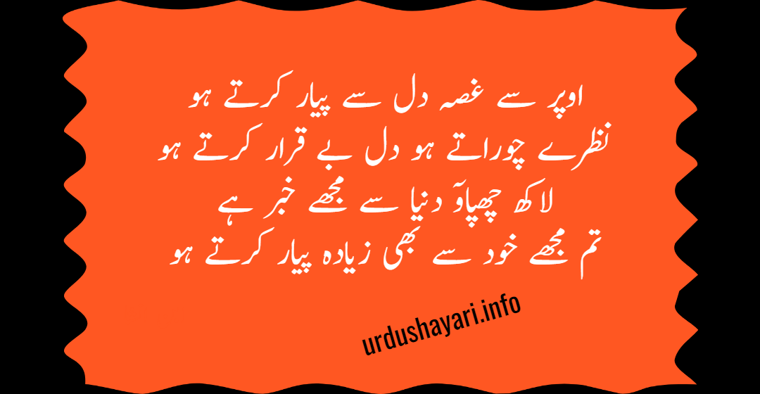 Dil Se Payaar love poetry in urdu romantic - 4 lines dil love poetry in urdu font
