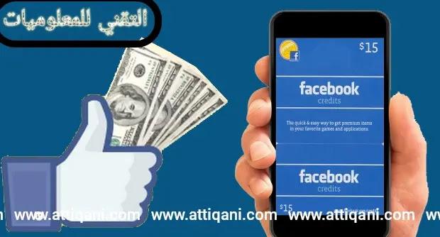 كيف تربح من صفحات على فايسبوك Facebook Pages