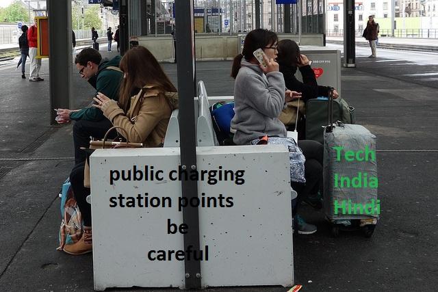 charge karte Public charging station par phone charge karte samay hackers chura  charge karte