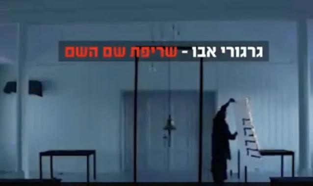 Nome de Deus escrito em tetragrama hebraico é queimado em vídeo por artista israelense