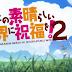 Kono Subarashii Sekai ni Shukufuku wo! 2 (a.k.a KonoSuba 2)