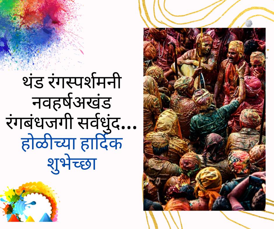 Holi Shubhechha Marathi Photos - Marathi Holi Wishes