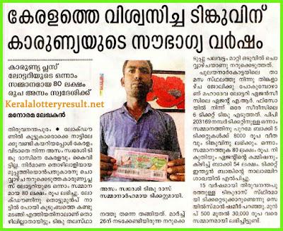 Kerala lottery,Kerala lottery result,Kerala news,Kerala lottery result today,Kerala lottery winning prize Assam citizen.