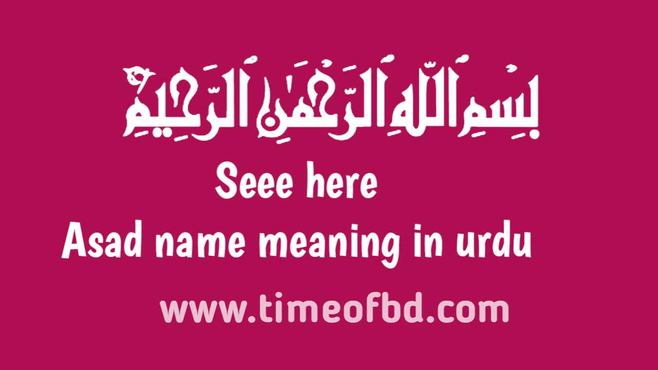 Asad name meaning in urdu, اسد نام کا مطلب اردو میں ہے
