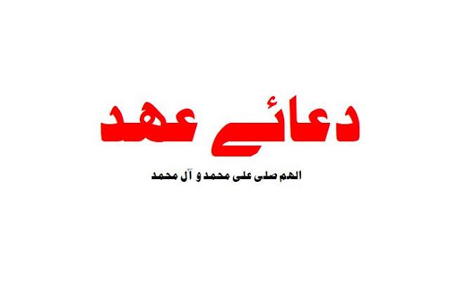 Dua Ahad Arabic Urdu English Translation