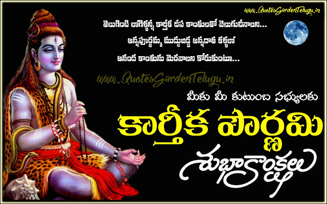Karthika Pournami Greetings messages in Telugu