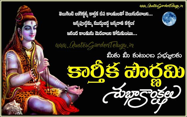 Karthika Pournami Greetings messages in Telugu