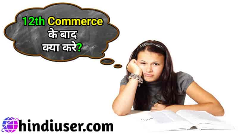 12th Commerce Ke Baad Kya Kare
