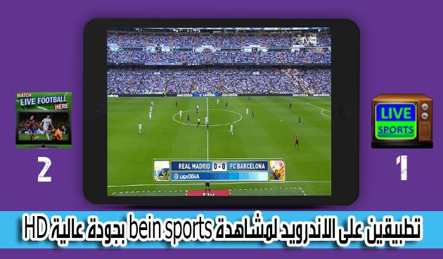 تطبيقين على الاندرويد لمشاهدة bein sports بجودة عالية HD