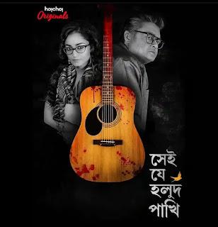 Shei Je Holud Pakhi Season 2 Download & Watch Online Free - Filmyzilla, Hoichoi, Mx Player