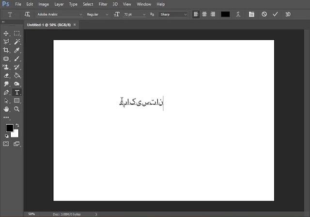 Adobe Photoshop Alphabetic Urdu text