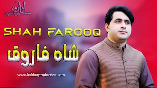 Kakr Production present Shah Farooq kakari ghari 2020