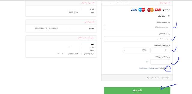 informations des paiment -Demande RC