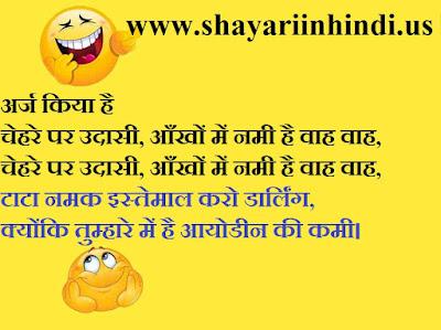 funny shayari for girls, love shayari