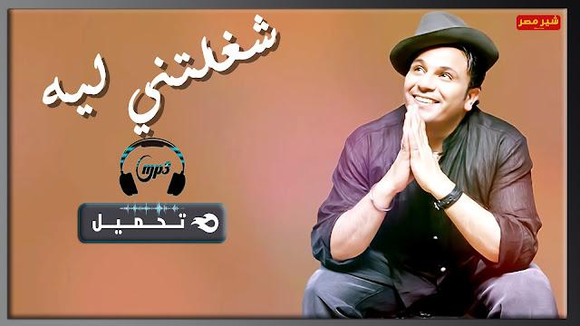 كلمات اغنية شغلتني ليه محمد فؤاد