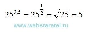 25 в ноль пятой степени. 25 в степени одна вторая. Квадратный корень из 25. Математика для блондинок.