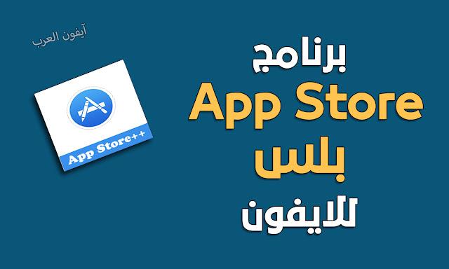 تحميل متجر آب ستور بلس App Store Plus لهواتف آيفون
