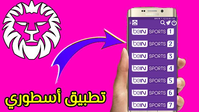 تطبيق NAJM TV الجديد والخرافي لمشاهدة المباريات والقنوات على هاتفك