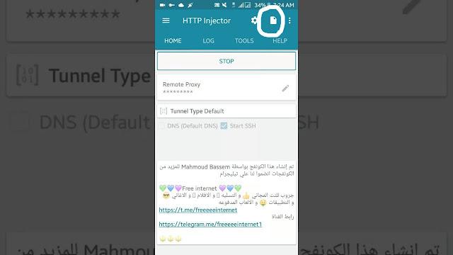 تشغيل الانترنت المجاني ببرنامج الحاقن لكل الدول العربية