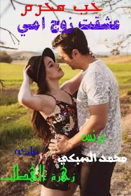 رواية حب محرم عشقت زوج امي الجزء السابع 7 بقلم محمد السبكي وزهرة الهضاب