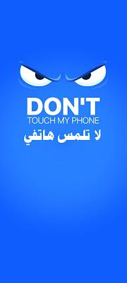 خلفيات مكتوب عليها لا تلمس هاتفي