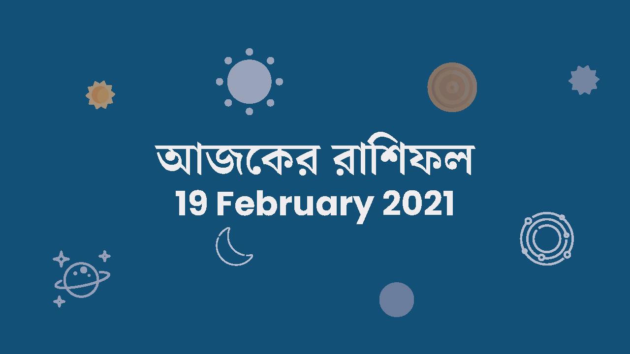 Today Rashifal in Bengali 19 February