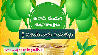 2018 Sree Vilambi Nama Samvatsara Ugadi Festival Greetings in Telugu Language