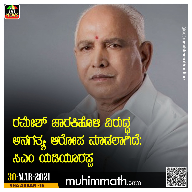 ರಮೇಶ್ ಜಾರಕಿಹೊಳಿ ವಿರುದ್ಧ ಅನಗತ್ಯ ಆರೋಪ ಮಾಡಲಾಗಿದೆ: ಸಿಎಂ ಯಡಿಯೂರಪ್ಪ