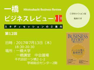 【お知らせ】第12回一橋ビジネスレビュー・スタディセッション