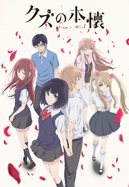Kuzu no Honkai [BATCH]