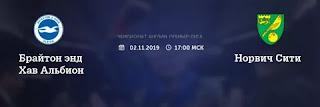 Брайтон энд Хоув Альбион – Норвич Сити смотреть онлайн бесплатно 2 ноября 2019 прямая трансляция в 18:00 МСК.