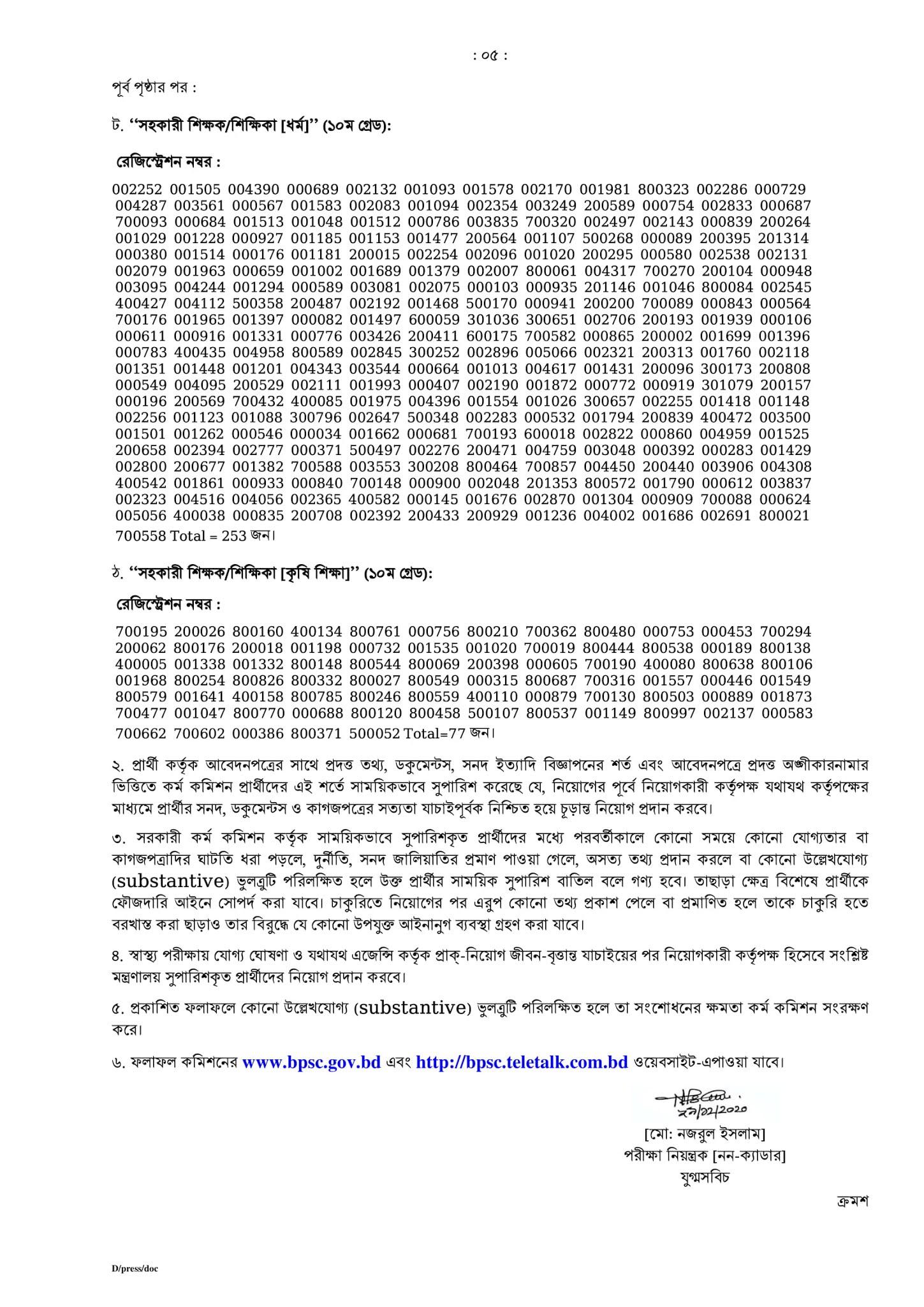 BPSC Result Published