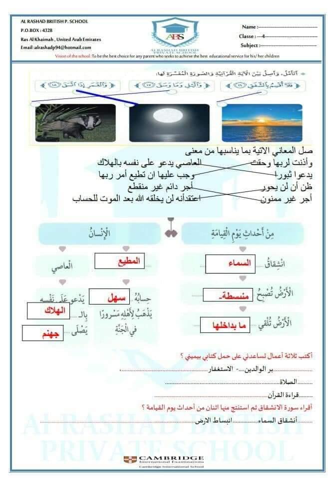 ورقة عمل درس سورة الانشقاق مادة التربية الاسلامية للصف الرابع الفصل الدراسى الثالث 2019-مدرسة الامارات