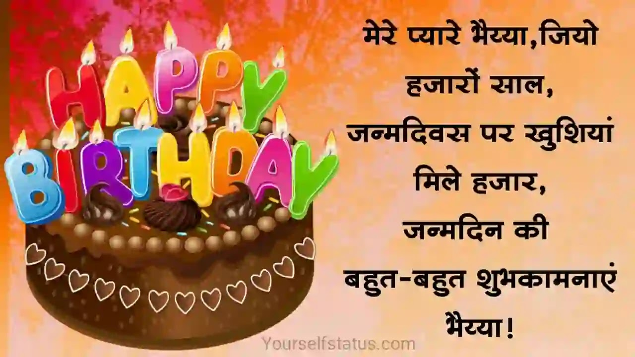 Birthday-wishes-for-brother-hindi