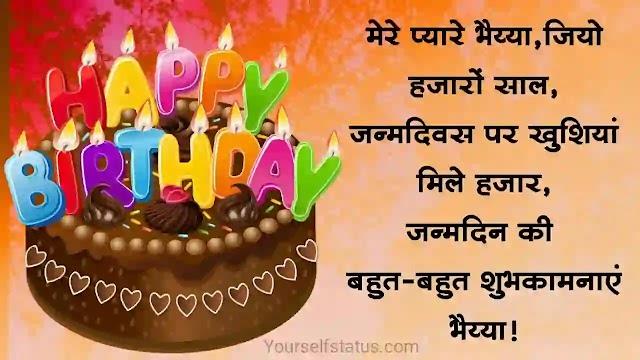 भाई को जन्मदिन शुभकामनाएं | birthday wishes for brother hindi | happy birthday status for brother hindi.