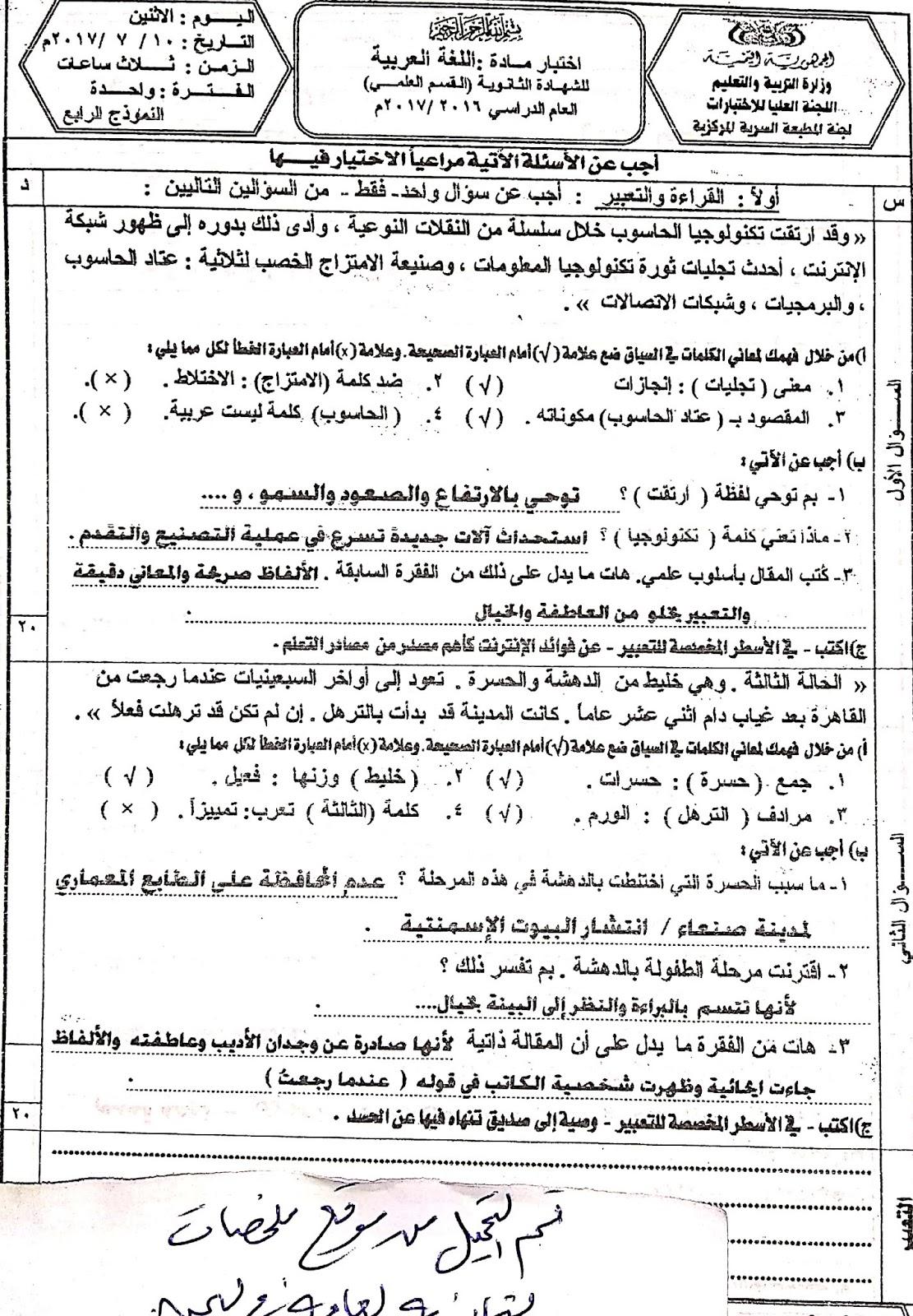 نموذج 3 لغة عربية نماذج اختبارات ثالث ثانوي اليمن ملخصات